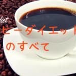 コーヒーダイエットを成功に導くために絶対必要な5の要素と実践法