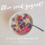 【健康的】バニラ風味のチアシードヨーグルト