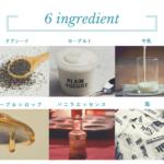 チアシードヨーグルトに必要な材料は6つあり、チアシード、ヨーグルト、牛乳、メープルシロップ、バニラエッセンス、塩です。