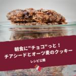 朝食にチョコっと!チアシードとオーツ麦のクッキー