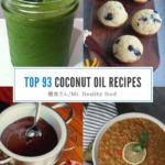 ココナッツオイルレシピの一覧。