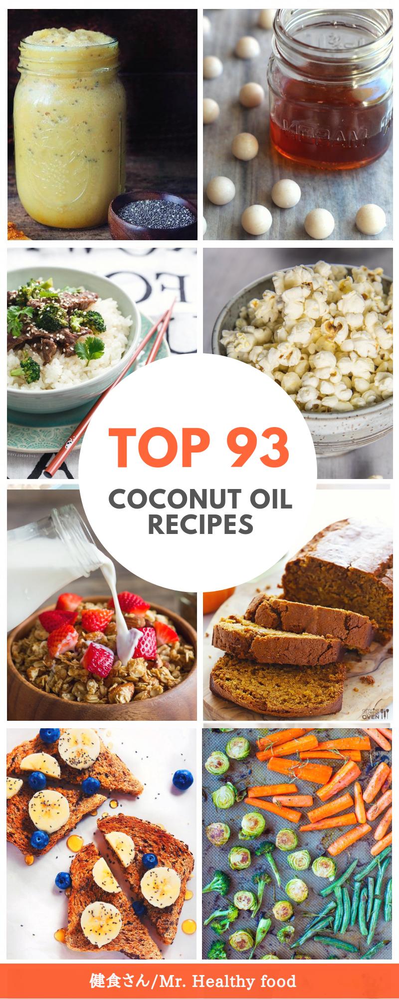 ココナッツオイルレシピのまとめ画像。
