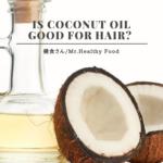 ココナッツオイルが髪の毛にいい!?効果を倍増させる3のコツ