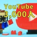 顔出しなしでYouTube登録者3,000人、55万回再生