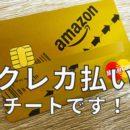 Amazonはクレジットカードで買うと2%ポイント貯まる!