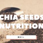 チアシードの栄養で絶対知っておきたい5の特徴+カロリー!