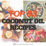 93の料理を堪能!ココナッツオイルの絶対食べるべき最強レシピ