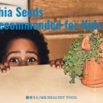 チアシードは子供におすすめ【摂取量・効果・副作用・レシピを紹介】